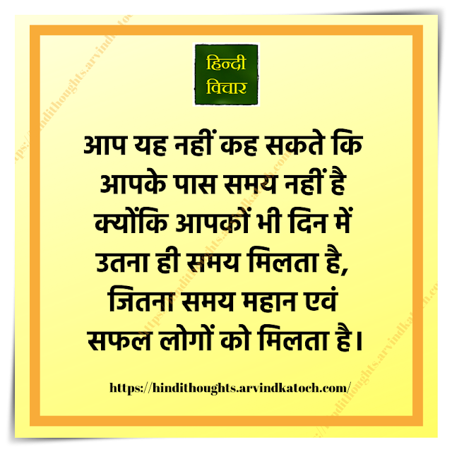 Hindi Thought, Time, day, great, successful, people, समय