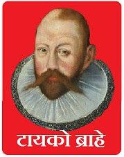 महान वैज्ञानिक '' टायको ब्राहे '' की जीवनी | Biography of the great scientist 'Tycho Brahe''