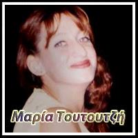 Μαρία Τουτουτζή