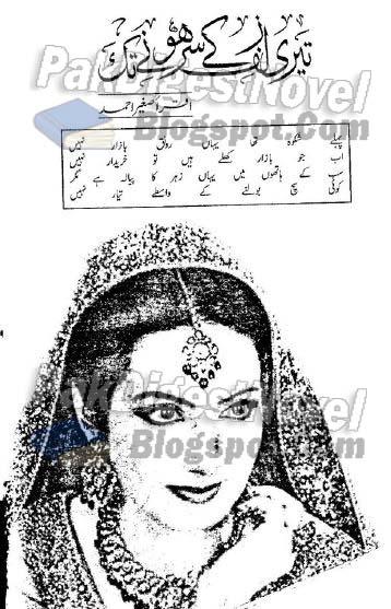 Teri Zulf Kay Sar Hony Tak Episode 21 By Iqra Sagheer Ahmed