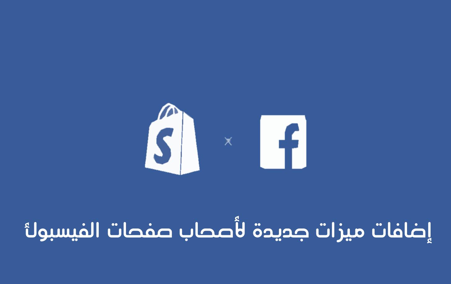 إضافة ميزات جديدة لأصحاب صفحات الفيسبوك