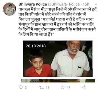 राजस्थान के भीलवाड़ा जिले के बच्चे के कटे हुए सर की क्या सच्चाई है।