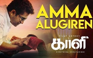Amma Alugiren – Official Video Song | Kaali | Vijay Antony | Kiruthiga Udhayanidhi