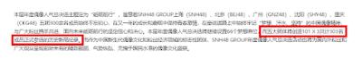 SNH48 PRODUCE 101 China.png