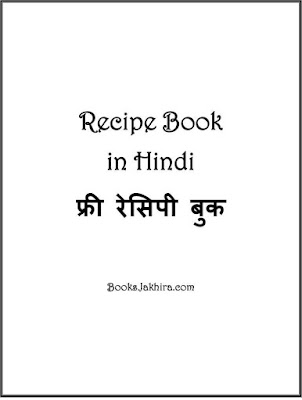Self Help Books In Hindi Pdf