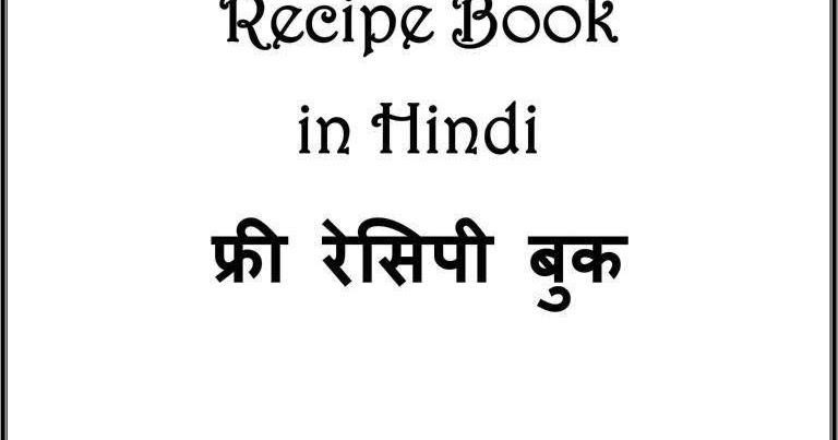 Khana Khazana Recipes Hindi Pdf