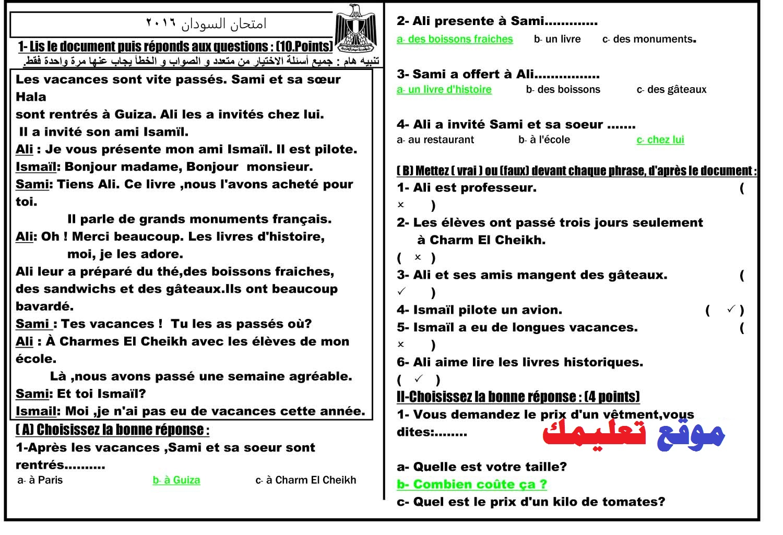 إجابة إمتحان السودان 2016 في لغة فرنسية