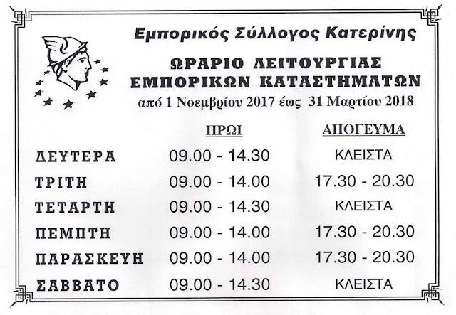 ΕΜΠΟΡΙΚΟΣ ΣΥΛΛΟΓΟΣ ΚΑΤΕΡΙΝΗΣ -ΧΕΙΜΕΡΙΝΟ ΩΡΑΡΙΟ