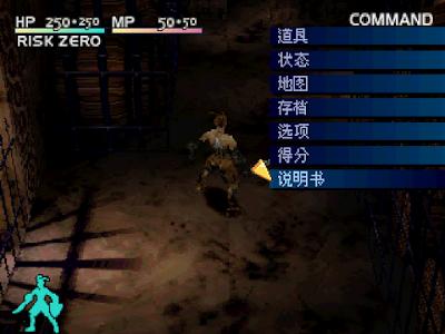 【PS】放浪冒險譚(VAGRANT STORY、放浪傳說)+攻略,PS上唯一獲得滿分遊戲!