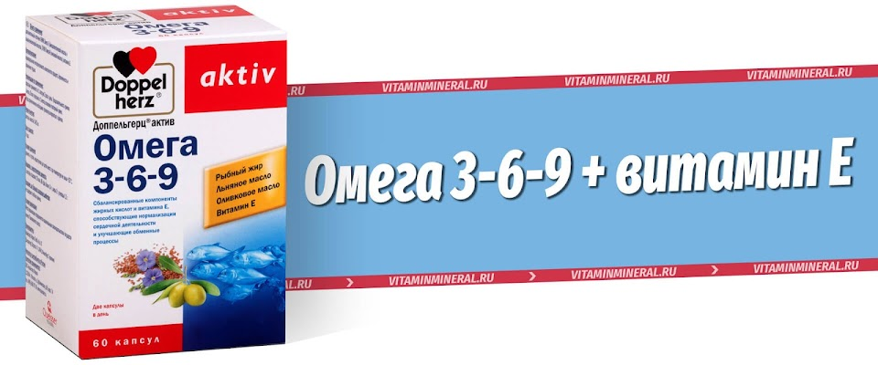 Доппельгерц Актив Омега-3-6-9