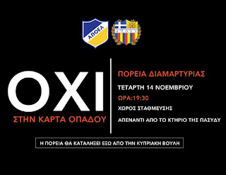 Μεγάλη πορεία διαμαρτυρίας από τον Παν.Συ.Φι. ΑΠΟΕΛ (14/11)