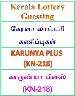 www.keralalotteries.info KN-218, kerala lottery online purchase KARUNYA PLUS lottery, kerala lottery KARUNYA PLUS online buy, buy kerala lottery online KARUNYA PLUS official, kl result, yesterday lottery results, lotteries results, keralalotteries, kerala lottery, keralalotteryresult, kerala lottery result, kerala lottery result live, kerala lottery today, kerala lottery result today, kerala lottery results today, today kerala lottery result KARUNYA PLUS lottery results, kerala lottery result today KARUNYA PLUS, KARUNYA PLUS lottery result, kerala lottery result KARUNYA PLUS today, kerala lottery KARUNYA PLUS today result, KARUNYA PLUS kerala lottery result, live- KARUNYA PLUS -lottery-result-today, kerala-lottery-results, keralagovernment,  Kerala lottery guessing of KARUNYA PLUS KN-218, KARUNYA PLUS KN-218 lottery prediction, top winning numbers of KARUNYA PLUS KN-218, ABC winning numbers, ABC KARUNYA PLUS KN-218 21-06-2018 ABC winning numbers, Best four winning numbers, KARUNYA PLUS KN-218 six digit winning numbers, kerala lottery result KARUNYA PLUS KN-218, KARUNYA PLUS KN-218 lottery result today, KARUNYA PLUS lottery KN-218, kerala lottery bumper result, kerala lottery result yesterday, kerala lottery result today, kerala online lottery results, kerala lottery draw, kerala lottery results, kerala state lottery today, kerala lottare, KARUNYA PLUS lottery today result, KARUNYA PLUS lottery results today, kerala lottery result, lottery today, kerala lottery today lottery draw result, result, kerala lottery gov.in, picture, image, images, pics, pictures kerala lottery, today KARUNYA PLUS lottery result, today kerala lottery result KARUNYA PLUS, kerala lottery results today KARUNYA PLUS, KARUNYA PLUS lottery today, today lottery result KARUNYA PLUS , KARUNYA PLUS lottery result today, kerala lottery result live,