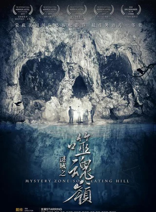 Hẻm Núi Ma - Mystery Zone : Soul Eating Hill (2017)
