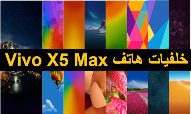 تحميل خلفيات Vivo X5 Max ، صور هواتف Vivo X5 Max ، تغيير صورة خلفية هاتف Vivo X5 Max