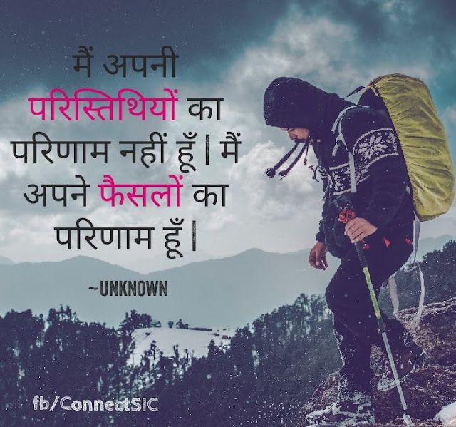Hindi Inspirational Quote of Outcome, Result, Hardwork, परिणाम, परिश्रम