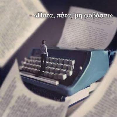 Είμαστε όλοι δυστυχισμένοι λογοτέχνες