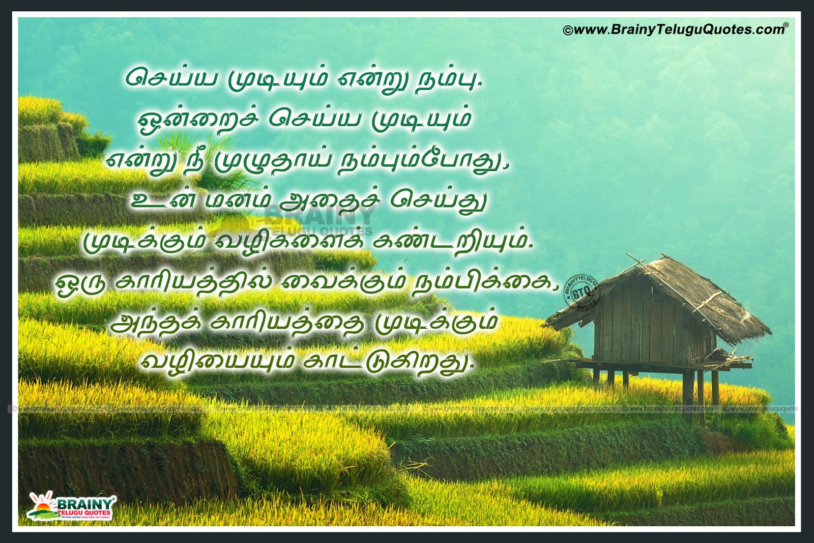 tamil latest inspirational quotes with hd wallpapers tamil