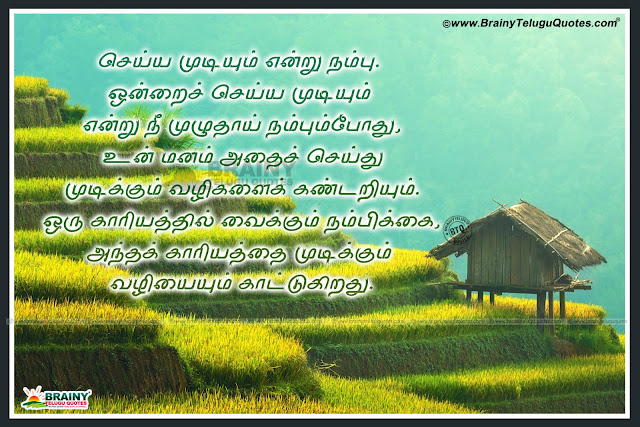best latest tamil inspirational Sayings, most inspirational quotes in Tamil