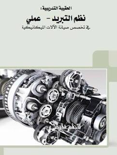 نظم التبريد في الالات الميكانيكية عملي pdf