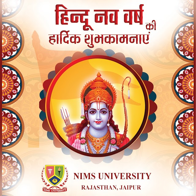 हिंदू नववर्ष की हार्दिक शुभकामनाएं - Happy Hindu Nav Varsh