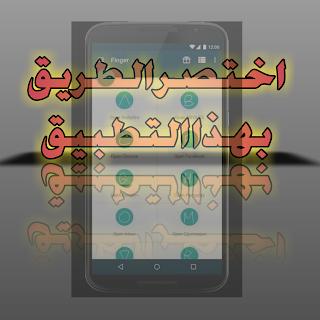 اختصر الطريق بهذا التطبيق واجعل هاتفك مميز للغايه