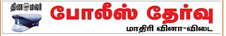 dinamalar newspaper police exam model questions download