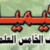 ملزمة الكيمياء للصف الخامس العلمي الأستاذ عبد الهادي حسن