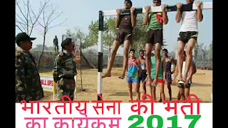 Indian Army Reilly Recruitment 2017 - for various post 10th,12th pass  can apply