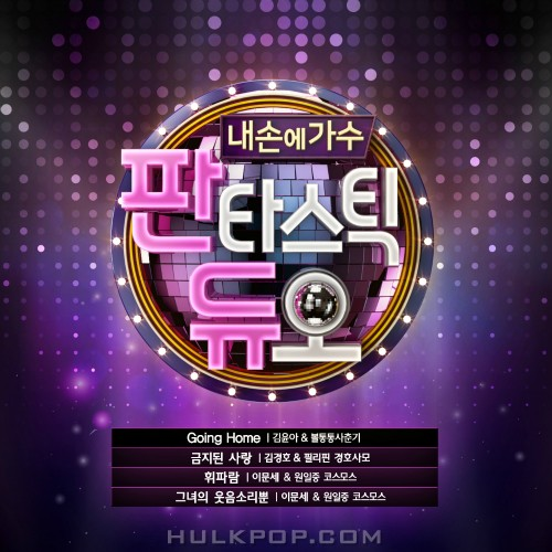 Various Artists – Fantastic Duo Part.21