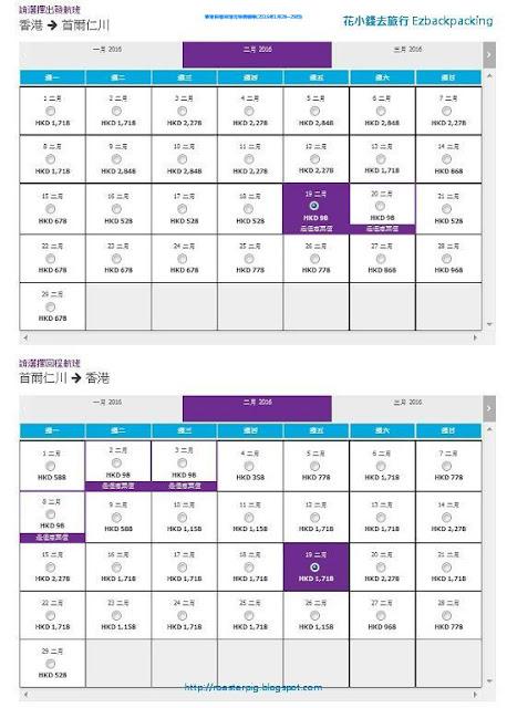 香港快運 香港-首爾特價機票