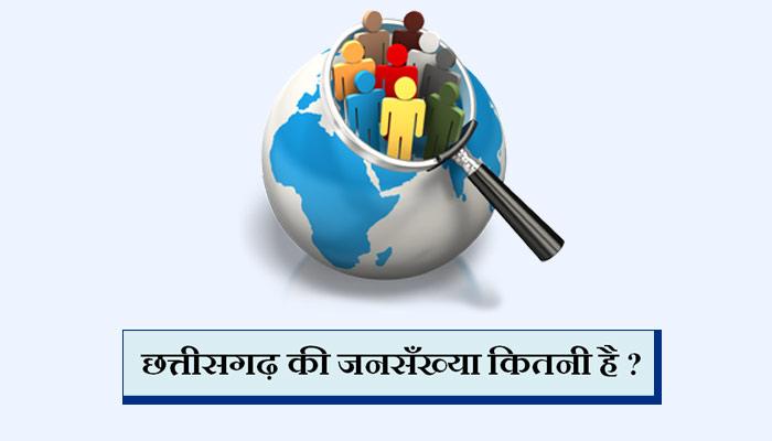 छत्तीसगढ़ की कुल जनसँख्या कितनी है - Chattisgarh ki Jansankhya kitni hai