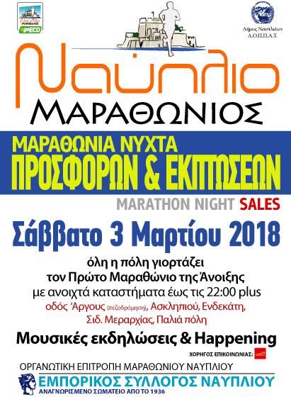 Μαραθώνιος Ναυπλίου: Μουσικό Πρόγραμμα και Συνεργασία με τον Εμπορικό Σύλλογο