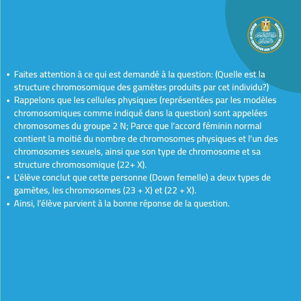نماذج الأسئلة الجديدة لامتحان الأحياء وطريقة الاجابة للصف الأول الثانوى مايو 2019 من الوزارة 5