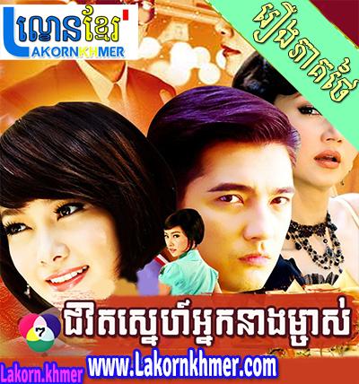 Lakorn Khmer Jivet Sne Nak Neang Mja 0119END