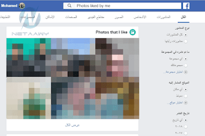 البحث-عن-الصور-التي-أعجبت-الأصدقاء-على-فيسبوك