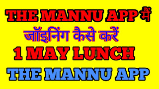How to Join the Mannu app