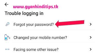 पेटीएम पासवर्ड फॉरगेट करना सीखे मोबाइल से