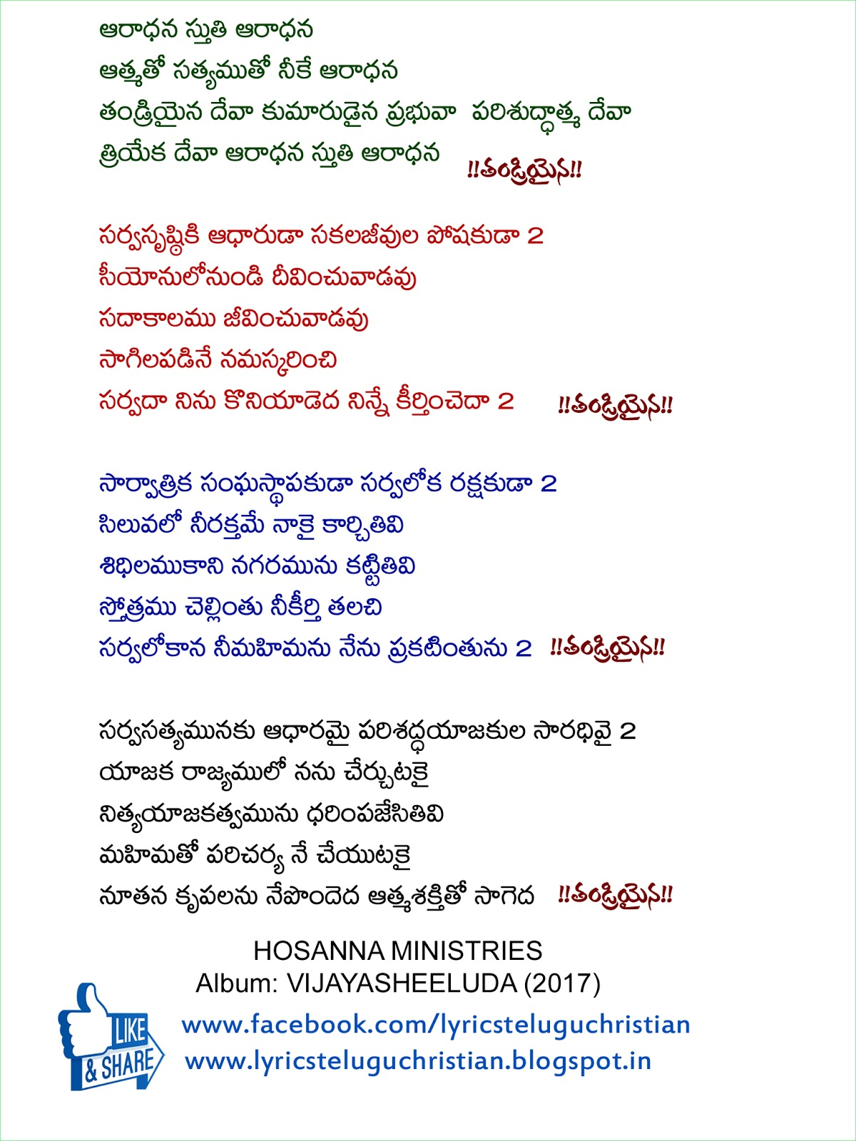 Old christian songs telugu