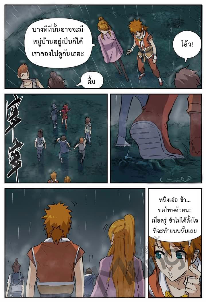 Tales of Demons and Gods ตอนที่ 149.5 หน้า 9