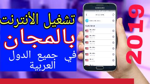 شرح تطبيق free vpn تطبيق حصري في الوطن العربي لتشغيل النت بالمجان