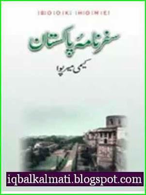 Safar Nama e Pakistan