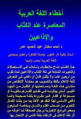 أخطاء اللغة العربية المعاصرة عند الكتاب والإذاعيين - كتاب الكترونى , pdf