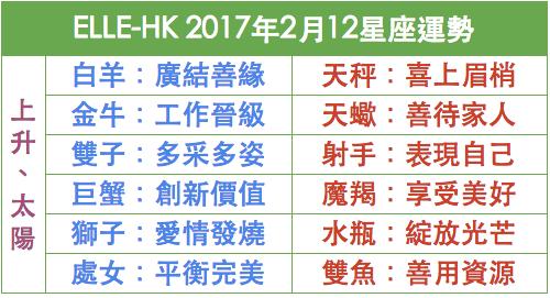 http://www.stargogo.com/2017/02/elle-hk-2017212.html