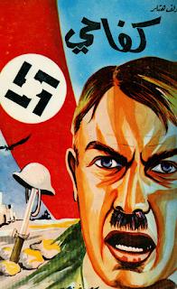 تحميل كتاب كفاحي للكاتب أدولف هتلر pdf كامل مجانا
