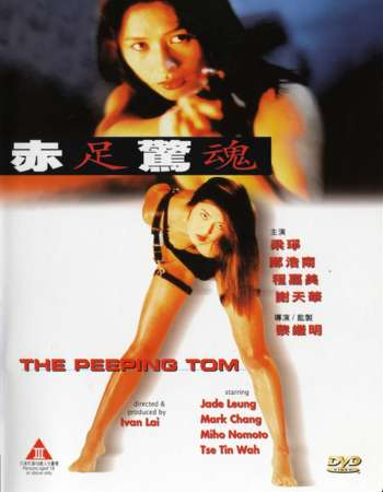 The Peeping Tom 1996 UNRATED Dual Audio Hindi Movie Download
