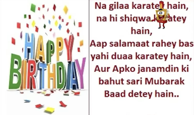 Happy Birthday Status in Hindi: 100+ Birthday Whatsapp Status in Hindi