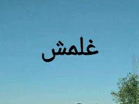 Fadhilah Asma' burhutiyyah غلمش