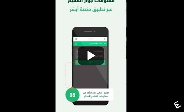 فيديو يوضح خطوات نقل معلومات جواز المقيم في السعودية