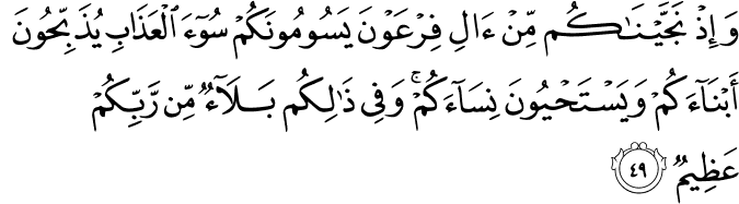 Surat Al-Baqarah Ayat 49