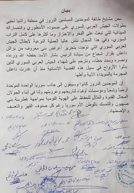 مشايخ المسلمين الموحدين في لبنان نقف إلى جانب سورية وجيشها